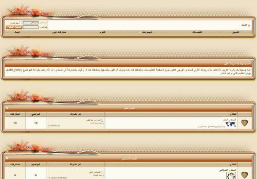 لقطة شاشة لموقع الشامل بتاريخ 17/09/2021 بواسطة دليل مواقع موقعي