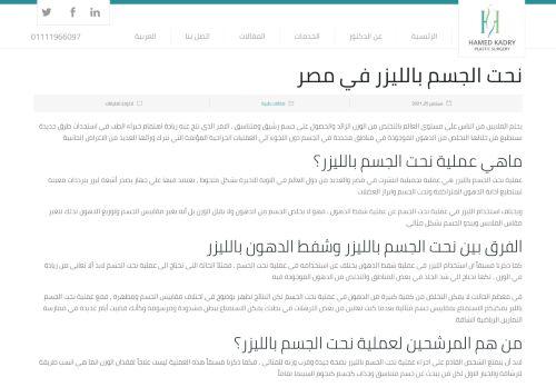 لقطة شاشة لموقع نحت الجسم بالليزر في مصر بتاريخ 10/10/2021 بواسطة دليل مواقع موقعي