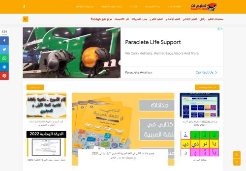 لقطة شاشة لموقع تعليم نت Taalim Net بتاريخ 11/10/2021 بواسطة دليل مواقع موقعي