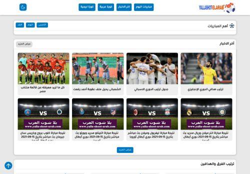 لقطة شاشة لموقع يلا شوت العرب بتاريخ 11/10/2021 بواسطة دليل مواقع موقعي