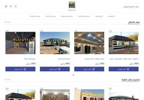 لقطة شاشة لموقع صور خيام منزليه بتاريخ 11/10/2021 بواسطة دليل مواقع موقعي