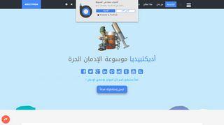 لقطة شاشة لموقع أديكتبيديا بتاريخ 21/09/2019 بواسطة دليل مواقع موقعي