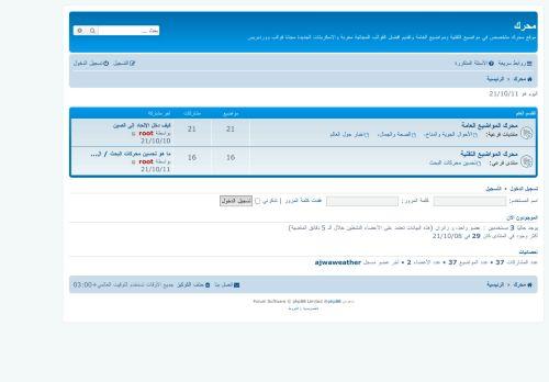 لقطة شاشة لموقع محرك بتاريخ 11/10/2021 بواسطة دليل مواقع موقعي