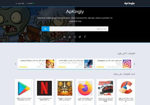 لقطة شاشة لموقع متجر apkingly بتاريخ 13/10/2021 بواسطة دليل مواقع موقعي