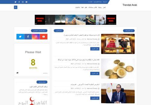 لقطة شاشة لموقع Trendat arab بتاريخ 13/10/2021 بواسطة دليل مواقع موقعي
