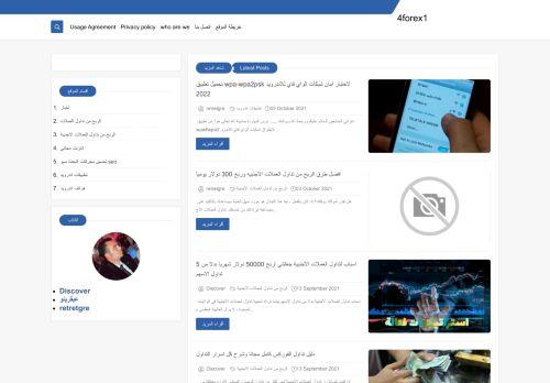 لقطة شاشة لموقع 4forex1 بتاريخ 13/10/2021 بواسطة دليل مواقع موقعي