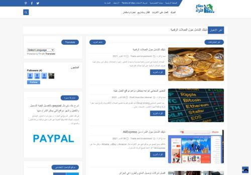 لقطة شاشة لموقع https://fortunemaker2021.blogspot.com بتاريخ 13/10/2021 بواسطة دليل مواقع موقعي