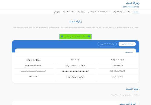 لقطة شاشة لموقع زخرفة اسماء بتاريخ 13/10/2021 بواسطة دليل مواقع موقعي