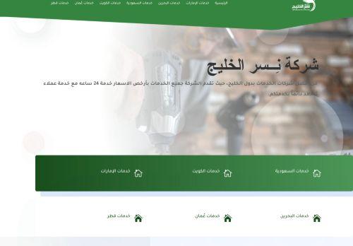 لقطة شاشة لموقع شركة نِسر الخليج بتاريخ 13/10/2021 بواسطة دليل مواقع موقعي