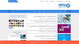 لقطة شاشة لموقع مدونة Ti9niFour بتاريخ 21/09/2019 بواسطة دليل مواقع موقعي