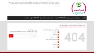 لقطة شاشة لموقع شركة الوعد بتاريخ 21/09/2019 بواسطة دليل مواقع موقعي