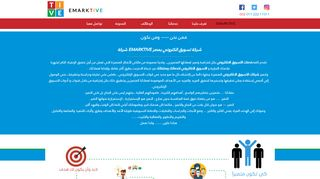 لقطة شاشة لموقع شركة Emarktive لخدمات التسويق الالكتروني بتاريخ 21/09/2019 بواسطة دليل مواقع موقعي