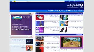 لقطة شاشة لموقع المحترفون العرب بتاريخ 22/09/2019 بواسطة دليل مواقع موقعي
