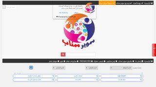 لقطة شاشة لموقع شبكة سوبر سناب بتاريخ 22/09/2019 بواسطة دليل مواقع موقعي