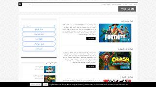 لقطة شاشة لموقع ماي ايجي   تحميل العاب و تحميل برامج للكمبيوتر بتاريخ 21/09/2019 بواسطة دليل مواقع موقعي