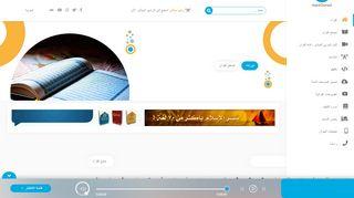 لقطة شاشة لموقع MP3 Quran بتاريخ 21/09/2019 بواسطة دليل مواقع موقعي