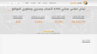 لقطة شاشة لموقع المنصة الأولى للتبادل الاعلاني بتاريخ 21/09/2019 بواسطة دليل مواقع موقعي