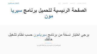 لقطة شاشة لموقع تحميل برنامج سيريا مون , سيريامون , syria moon , syriamoon , سيريا بتاريخ 21/09/2019 بواسطة دليل مواقع موقعي