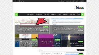 لقطة شاشة لموقع المجلات العلمية المحكمة بتاريخ 21/09/2019 بواسطة دليل مواقع موقعي