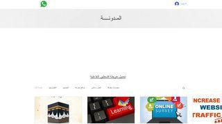 لقطة شاشة لموقع مدونة ثقافية متنوعة وقسم لبرامج التصميم بتاريخ 22/09/2019 بواسطة دليل مواقع موقعي