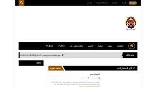 لقطة شاشة لموقع BLOG LION مدونة أسد بتاريخ 21/09/2019 بواسطة دليل مواقع موقعي