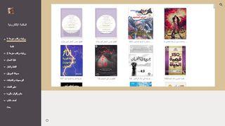 لقطة شاشة لموقع مكتبة أقلام بتاريخ 22/09/2019 بواسطة دليل مواقع موقعي