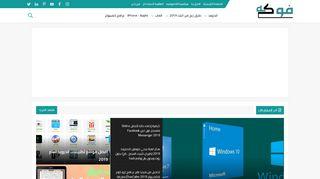 لقطة شاشة لموقع محمد فوكه بتاريخ 21/09/2019 بواسطة دليل مواقع موقعي