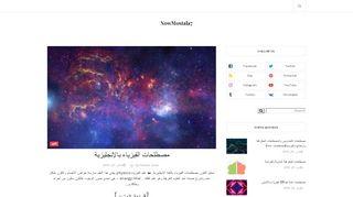 لقطة شاشة لموقع Mostala7 site بتاريخ 21/09/2019 بواسطة دليل مواقع موقعي