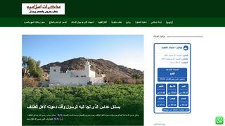 لقطة شاشة لموقع مذكرات اسلاميه خطب ودروس بتاريخ 21/09/2019 بواسطة دليل مواقع موقعي