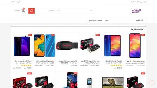لقطة شاشة لموقع Elmontag.com Shop Now - المنتج. كوم بتاريخ 21/09/2019 بواسطة دليل مواقع موقعي