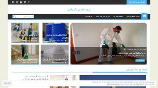لقطة شاشة لموقع دريم هاوس للتنظيف بالرياض بتاريخ 21/09/2019 بواسطة دليل مواقع موقعي
