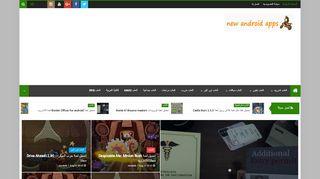 لقطة شاشة لموقع احدث التطبيقات بتاريخ 22/09/2019 بواسطة دليل مواقع موقعي
