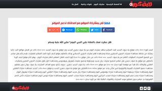 لقطة شاشة لموقع لايف كورة بتاريخ 22/09/2019 بواسطة دليل مواقع موقعي