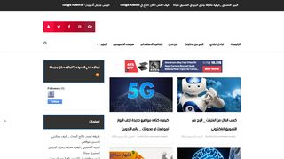 لقطة شاشة لموقع تطورات الكمبيوتر والانترنت بتاريخ 21/09/2019 بواسطة دليل مواقع موقعي