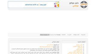 """لقطة شاشة لموقع دليل مواقع """"موقعي"""" بتاريخ 21/09/2019 بواسطة دليل مواقع موقعي"""