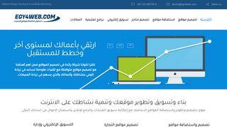 لقطة شاشة لموقع شركة تصميم مواقع - استضافة مواقع - تصميم متجر إلكتروني بتاريخ 21/09/2019 بواسطة دليل مواقع موقعي