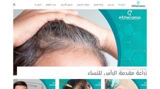 لقطة شاشة لموقع اثيكانا كلينك : مركز زراعة شعر وعمليات تجميل في تركيا - اسطنبول بتاريخ 21/09/2019 بواسطة دليل مواقع موقعي