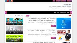 لقطة شاشة لموقع محترف الويب بتاريخ 21/09/2019 بواسطة دليل مواقع موقعي