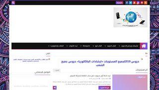 لقطة شاشة لموقع العصري للبرامج والتطبيقات بتاريخ 21/09/2019 بواسطة دليل مواقع موقعي