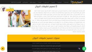 لقطة شاشة لموقع تصميم تطبيقات | تصميم تطبيقات الجوال | تصميم تطبيقات اندرويد | تصميم تطبيقات ايفون بتاريخ 06/10/2019 بواسطة دليل مواقع موقعي