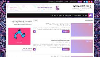 لقطة شاشة لموقع Mow3at Blog بتاريخ 20/10/2019 بواسطة دليل مواقع موقعي