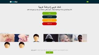 لقطة شاشة لموقع شات عربي | دردشة عربية | غرف تعارف عربية بتاريخ 20/10/2019 بواسطة دليل مواقع موقعي