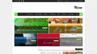 لقطة شاشة لموقع المجلات العلمية المحكمة بتاريخ 22/10/2019 بواسطة دليل مواقع موقعي