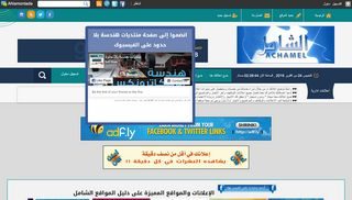 لقطة شاشة لموقع دليل المواقع الشامل بتاريخ 25/10/2019 بواسطة دليل مواقع موقعي