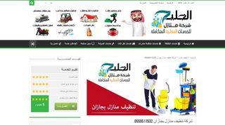 لقطة شاشة لموقع شركة تنظيف منازل بجازان   شركة منازل الخليج بتاريخ 04/11/2019 بواسطة دليل مواقع موقعي