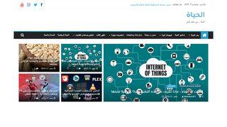 لقطة شاشة لموقع الحياة بتاريخ 11/11/2019 بواسطة دليل مواقع موقعي