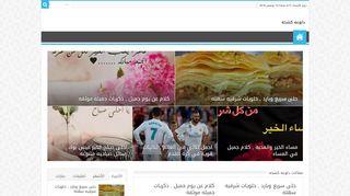 لقطة شاشة لموقع دلوعة كشخه بتاريخ 13/11/2019 بواسطة دليل مواقع موقعي