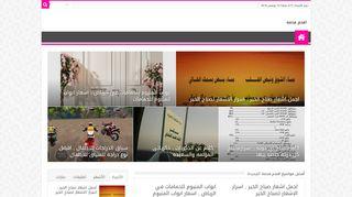 لقطة شاشة لموقع افخم فخمه بتاريخ 13/11/2019 بواسطة دليل مواقع موقعي