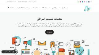 لقطة شاشة لموقع شركة بيان لتصميم المواقع والتسويق الالكتروني بتاريخ 14/11/2019 بواسطة دليل مواقع موقعي