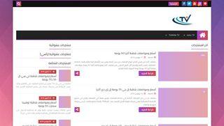 لقطة شاشة لموقع شاشات التليفزيون بين ايديك بتاريخ 17/11/2019 بواسطة دليل مواقع موقعي